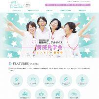看護師求人 湘南鎌倉総合病院 のコピー