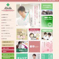 看護師募集 埼友草加病院 埼玉県草加市のコピー