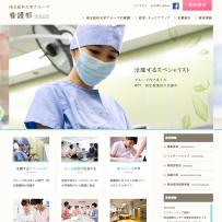 埼玉医科大学グループ 看護部 2017年度看護師募集