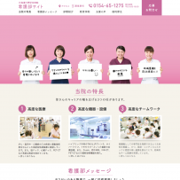 TOP 北海道大野記念病院 看護部サイト 北海道札幌市